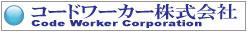logo_codeworker