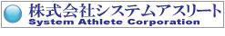 logo_system-athlete