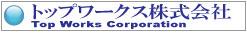 logo_topworks
